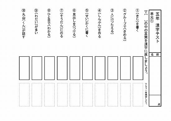 漢字プリント自動作成 Kanji-PRI : 漢字練習用紙 : 漢字